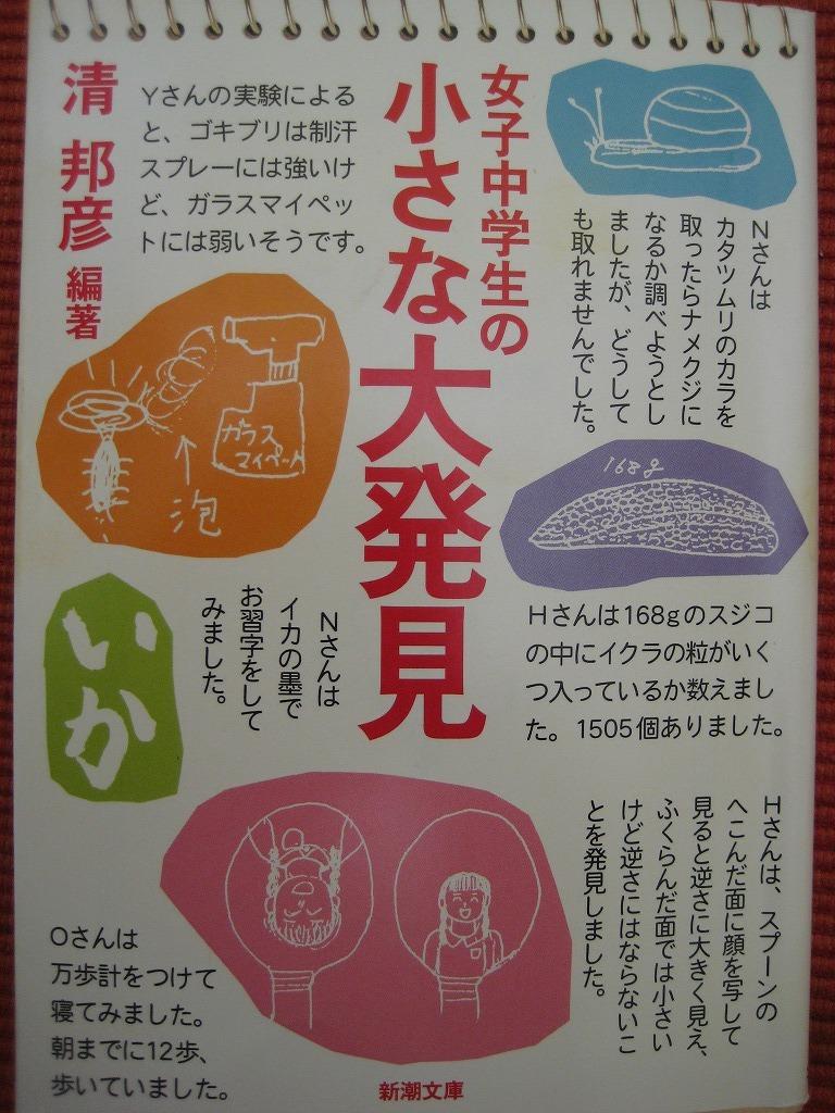 女子中学生の小さな大発見: 菱田デンタルクリニック