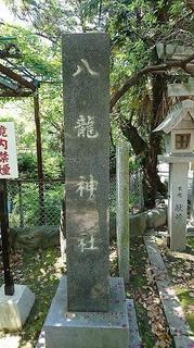 八龍神社.jpg